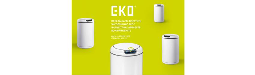 Сенсорное мусорное ведро EKO EK9255 в интерьере