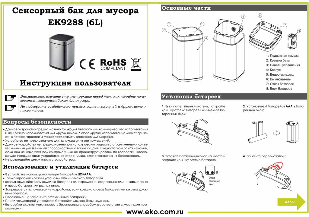 Инструкция пользователя EKO  EKO RUSSIA