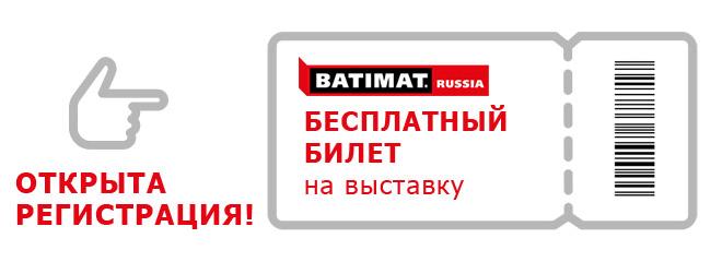 Бесплатный билет на выставку BATIMAT-2020