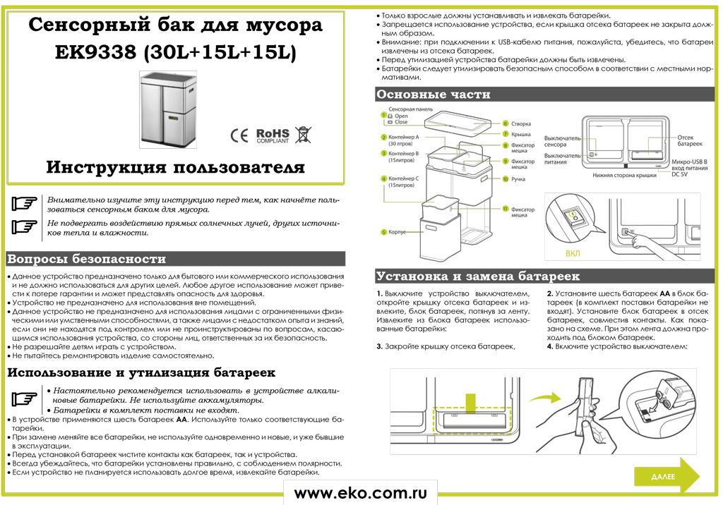 Инструкция пользователя Современное сенсорное мусорное ведро для раздельного сбора мусора EKO 9338  EKO RUSSIA
