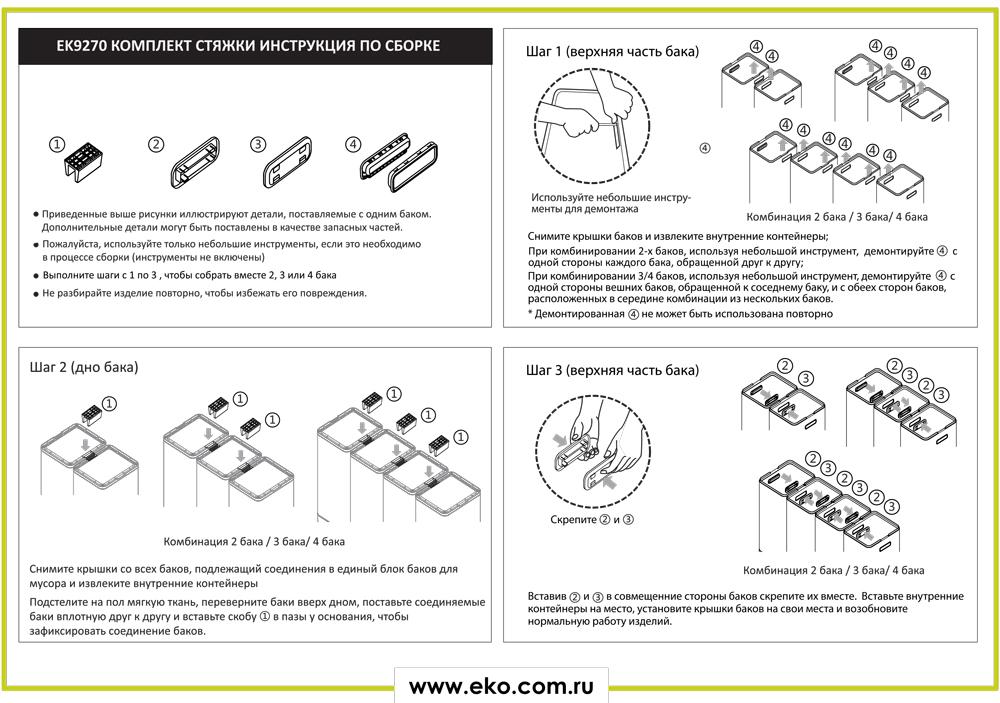 Инструкция пользователя EKO Сенсорное мусорное ведро EKO EK9270 9270_Manual_OL-RUS| EKO RUSSIA