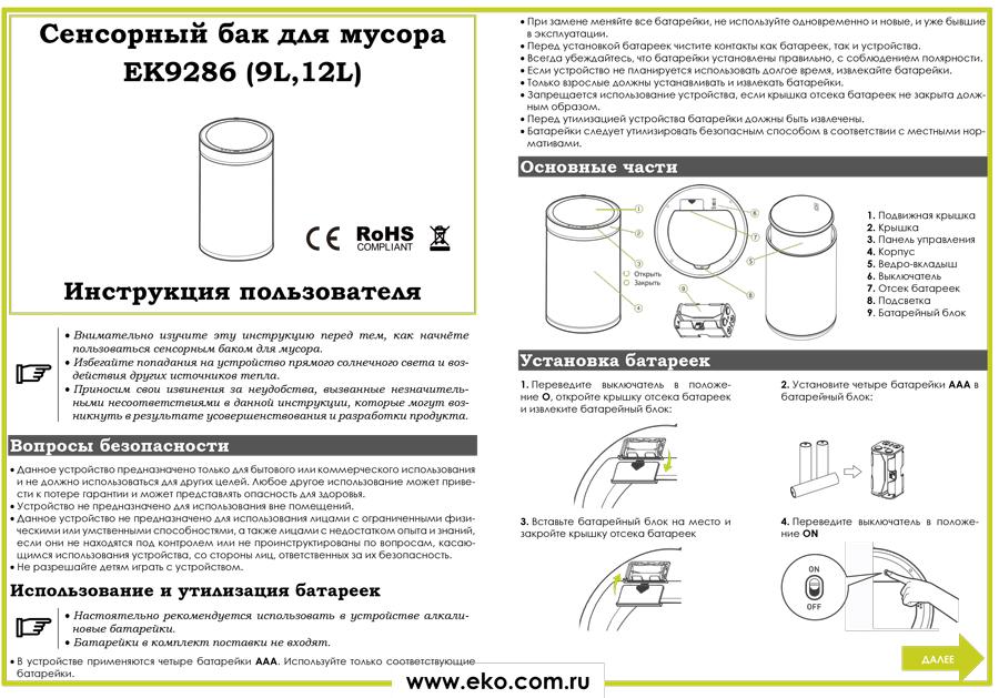 Инструкция пользователя EK9286-12