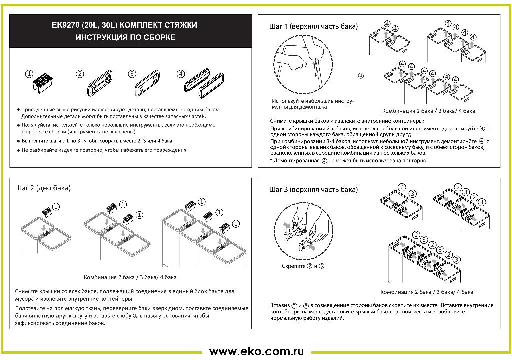 Модульное сенсорное мусорное ведро EKO серия MIRAGE SLIM EK9270. Инструкция по сборке линейки для раздельного сбора мусора  EKO RUSSIA