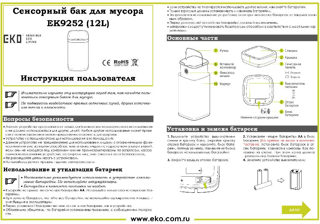 Сенсорное мусорное ведро EKO серия ECOSMART X EK9252. Инструкция пользователя  EKO RUSSIA
