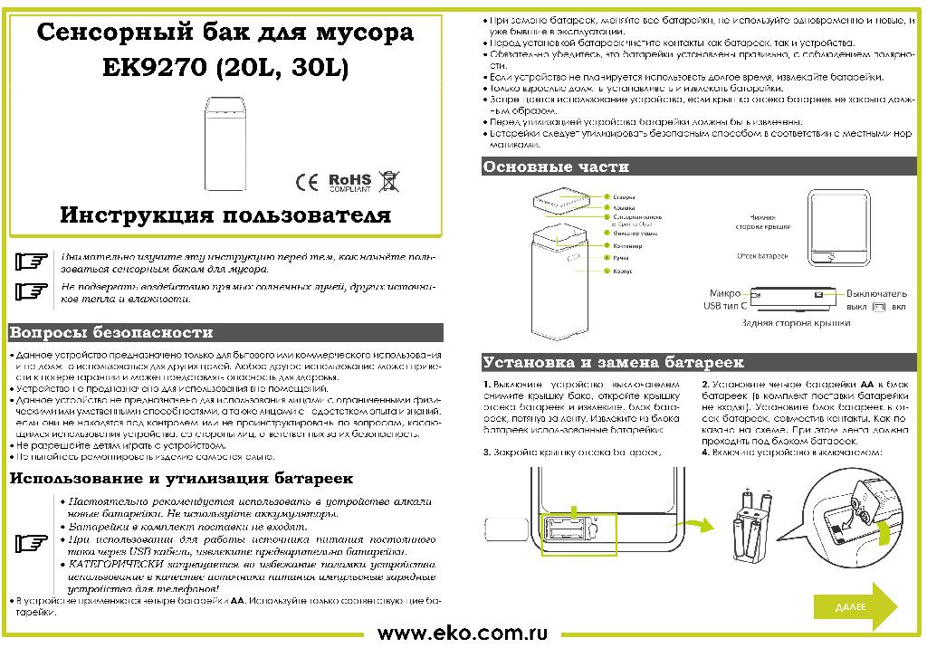 Модульное сенсорное мусорное ведро EKO серия MIRAGE SLIM EK9270. Инструкция пользователя  EKO RUSSIA