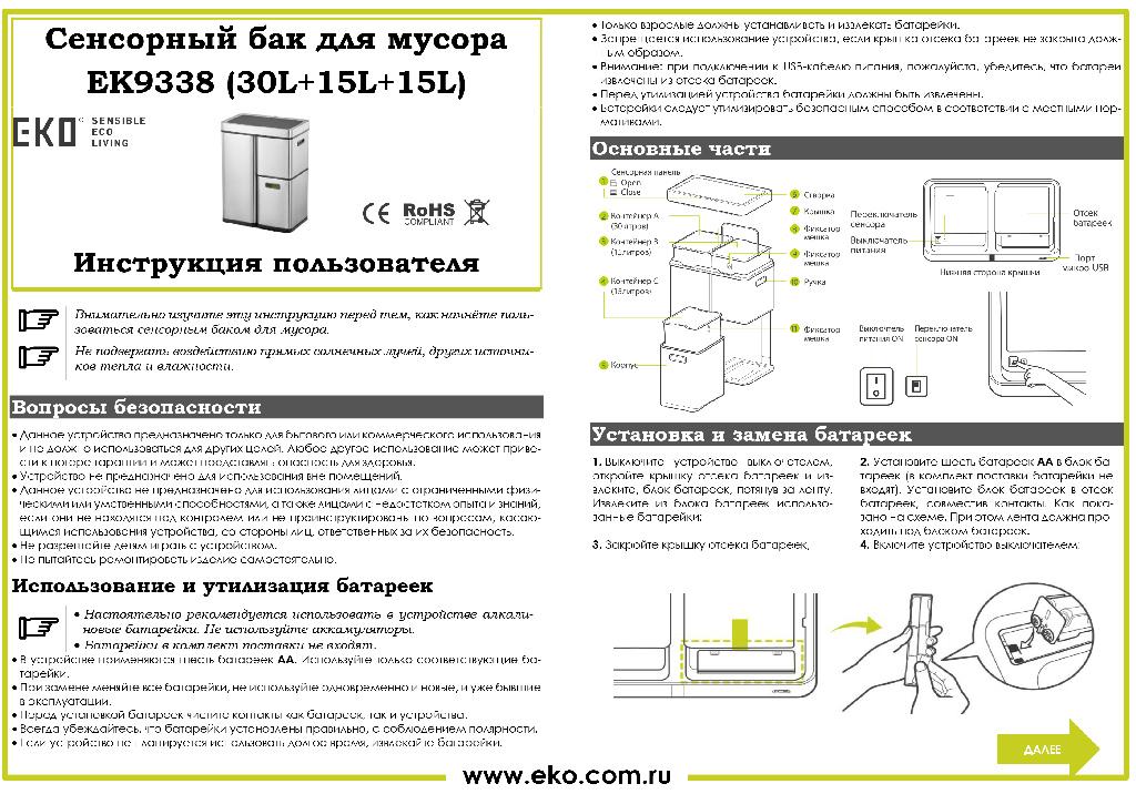 Сенсорное мусорное ведро EKO серия MIRAGE PLUS EK9338. Инструкция пользователя