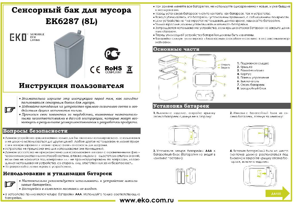 Инструкция пользователя EK6287  EKO RUSSIA
