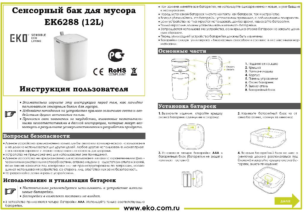 Инструкция пользователя EK6288  EKO RUSSIA