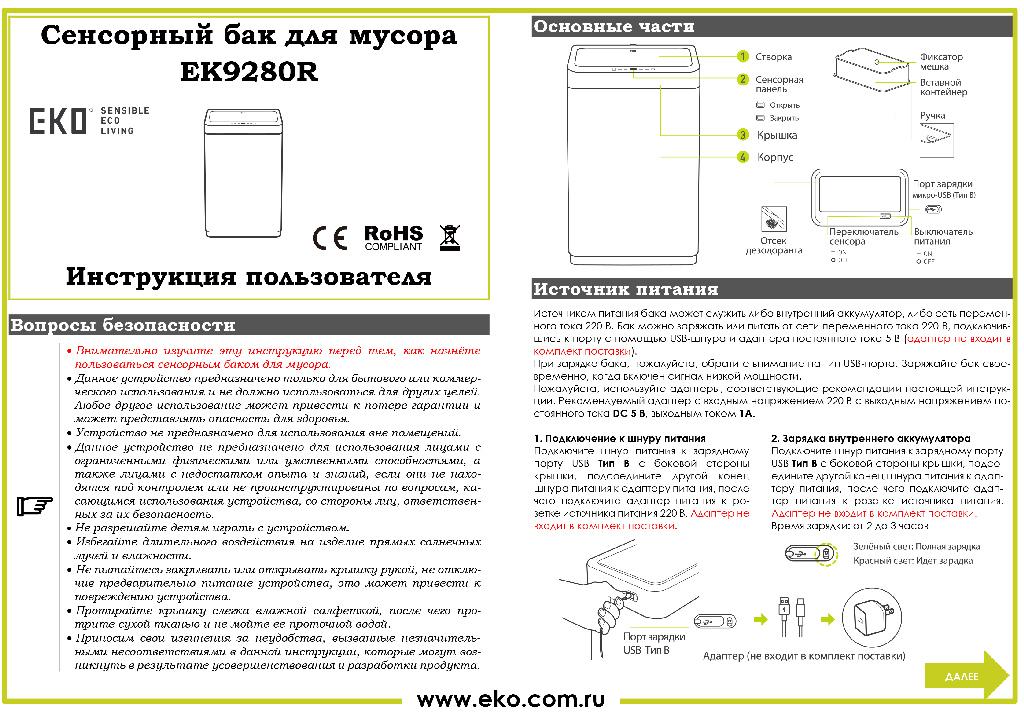 Инструкция пользователя EK9280R  EKO RUSSIA