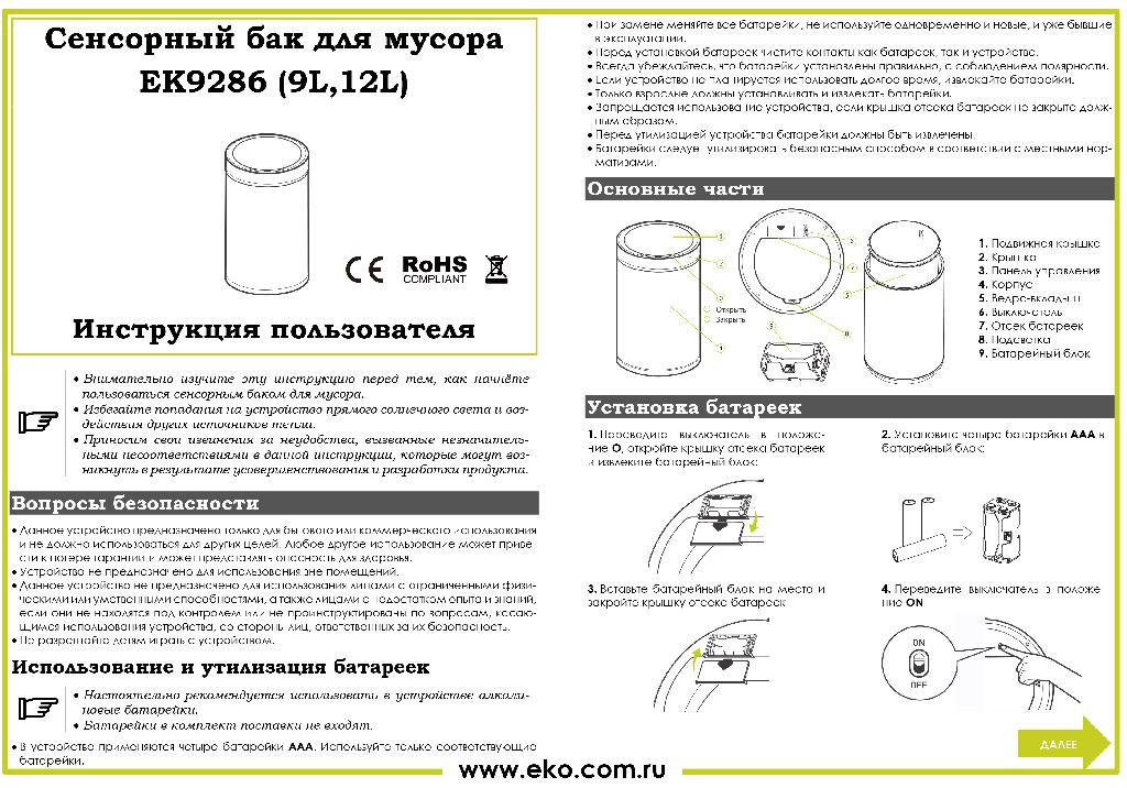 Инструкция пользователя EK9286  EKO RUSSIA
